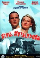 Игры мотыльков (2004)
