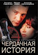 Чердачная история (2004)