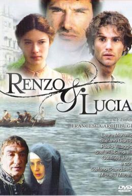 Постер фильма Ренцо и Люсия (2004)