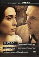Невесты (2004)