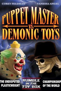 Постер фильма Повелитель кукол против демонических игрушек (2004)