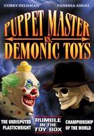 Повелитель кукол против демонических игрушек (2004)
