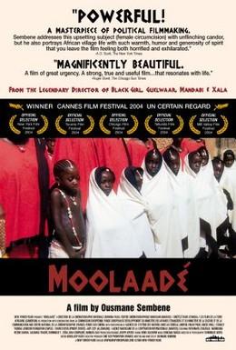 Постер фильма Убежище (2004)