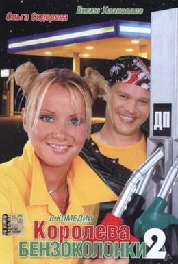 Постер фильма Королева бензоколонки 2 (2004)