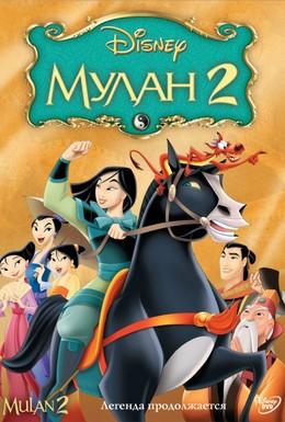 Постер фильма Мулан 2 (2004)