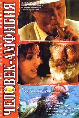 Постер фильма Человек-амфибия. Морской дьявол (2004)