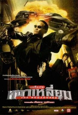 Постер фильма Телохранитель (2004)