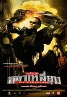 Телохранитель (2004)