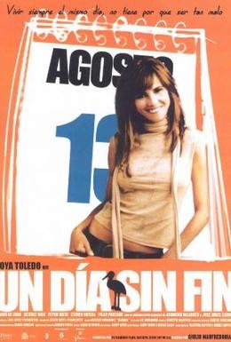 Постер фильма Уже вчера (2004)