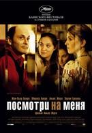 Посмотри на меня (2004)