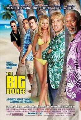 Постер фильма Большая кража (2004)
