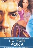 По воле рока (2004)