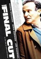 Окончательный монтаж (2004)