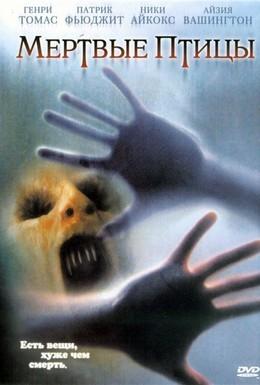 Постер фильма Мертвые пташки (2004)