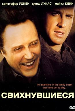 Постер фильма Свихнувшиеся (2004)