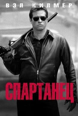 Постер фильма Спартанец (2004)