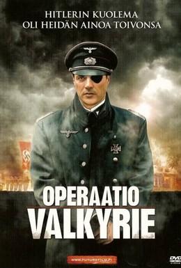 Постер фильма Операция Валькирия (2004)