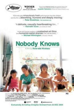 Постер фильма Никто не узнает (2004)
