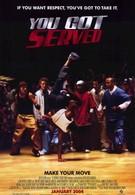Танцы улиц (2004)