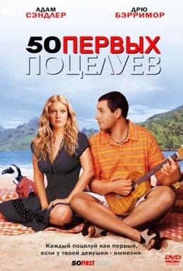 Постер фильма 50 первых поцелуев (2004)