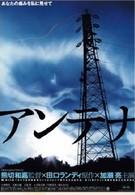 Антенна (2003)