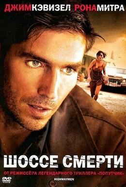 Постер фильма Шоссе смерти (2004)