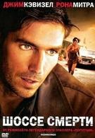 Шоссе смерти (2004)