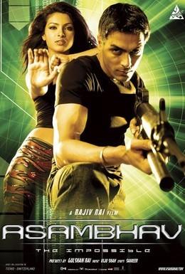 Постер фильма Миссия в Цюрихе (2004)