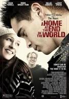 Дом на краю света (2004)