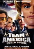 Отряд Америка: Всемирная полиция (2004)