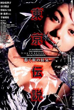 Постер фильма Токийский психоз (2004)