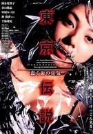 Токийский психоз (2004)