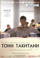 Тони Такитани (2004)