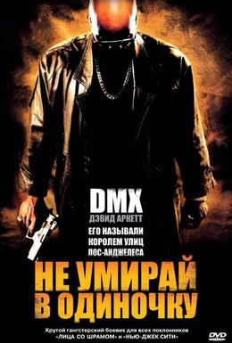Постер фильма Не умирай в одиночку (2004)