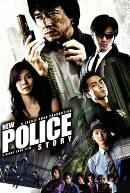 Постер фильма Новая полицейская история (2004)