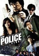 Новая полицейская история (2004)