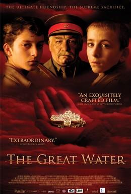 Постер фильма Большая вода (2004)
