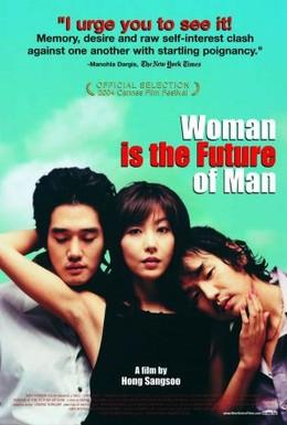 Постер фильма Женщина – это будущее мужчины (2004)