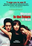Женщина – это будущее мужчины (2004)