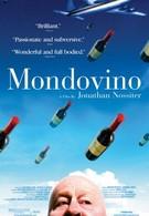 Мондовино (2004)