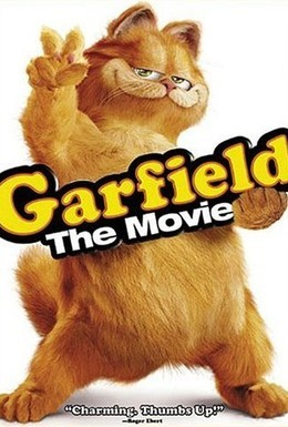 Постер фильма Гарфилд (2004)