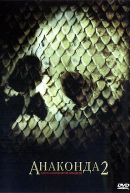 Постер фильма Анаконда 2: Охота за проклятой орхидеей (2004)