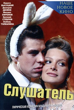 Постер фильма Слушатель (2004)
