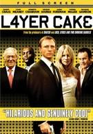 Слоеный торт (2004)