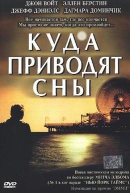 Постер фильма Куда приводят сны (2004)