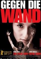 Головой о стену (2004)