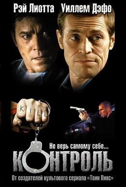 Постер фильма Контроль (2004)