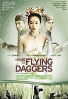 Дом летающих кинжалов (2004)