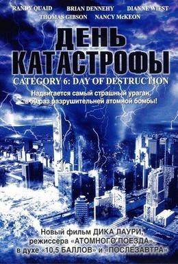 Постер фильма День катастрофы (2004)
