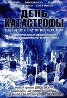 День катастрофы (2004)
